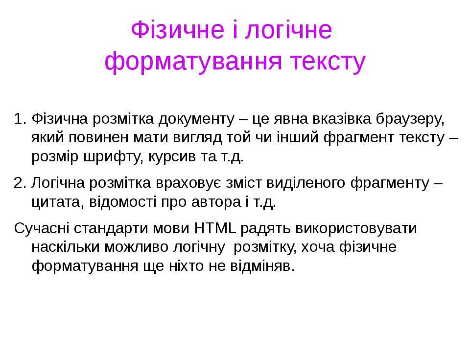 Фізичне і логічне форматування тексту Фізична розмітка документу – це явна вк...