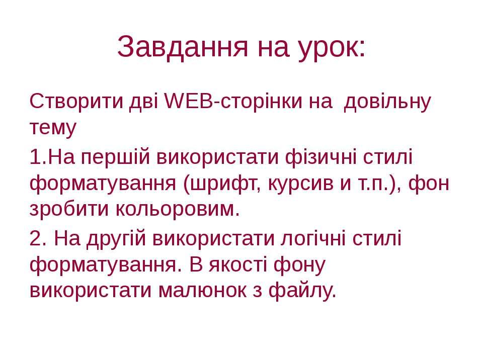 Завдання на урок: Створити дві WEB-сторінки на довільну тему 1.На першій вико...