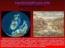 Девонський період (405 млн. років тому) Триває інтенсивний розвиток суші і ск...