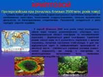КРИПТОЗОЙ Протерозойська ера (почалась близько 2500 млн. років тому) Тривала ...