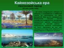 Неогеновий період (25 млн. років тому) Ця епоха складається з міоцену та пліо...