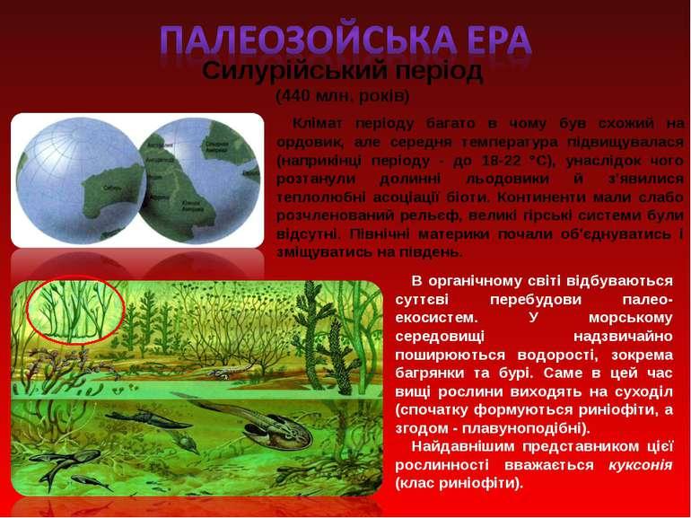 Силурійський період (440 млн. років) Клімат періоду багато в чому був схожий ...