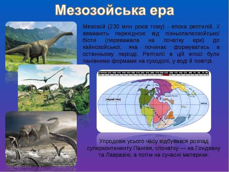 Мезозой (230 млн років тому) - епоха рептилій. її вважають перехідною від піз...