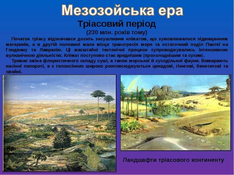 Тріасовий період (230 млн. років тому) Початок тріасу відзначався досить засу...