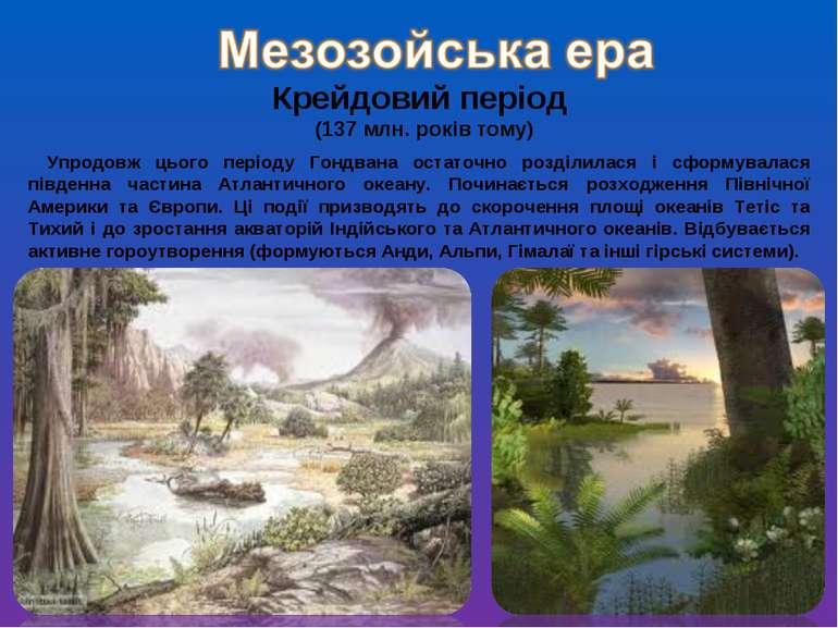Крейдовий період (137 млн. років тому) Упродовж цього періоду Гондвана остато...