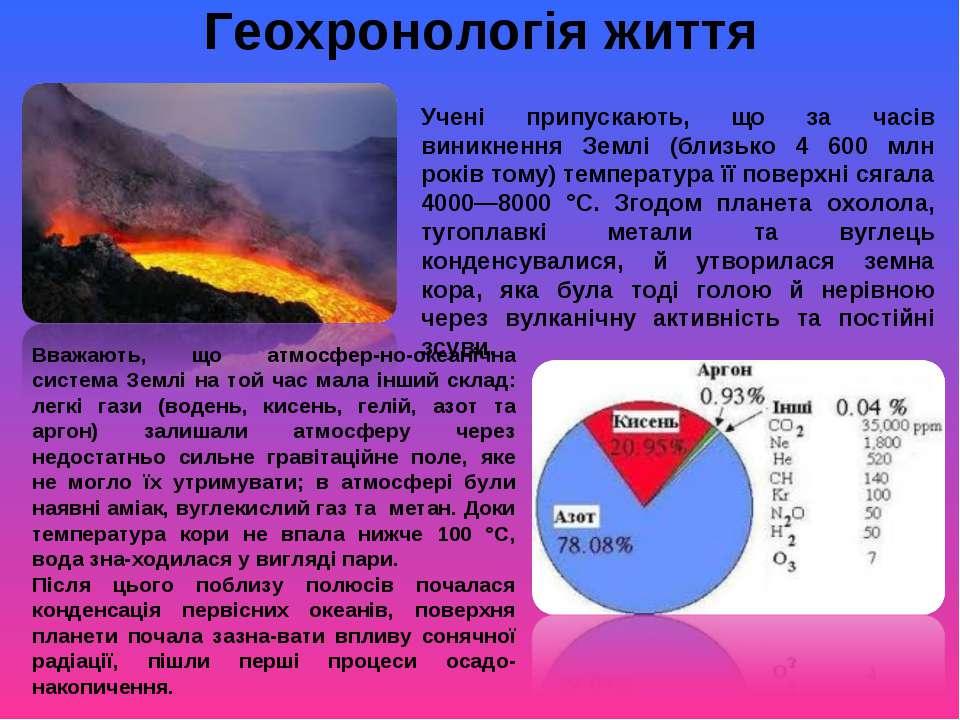 Геохронологія життя Учені припускають, що за часів виникнення Землі (близько ...