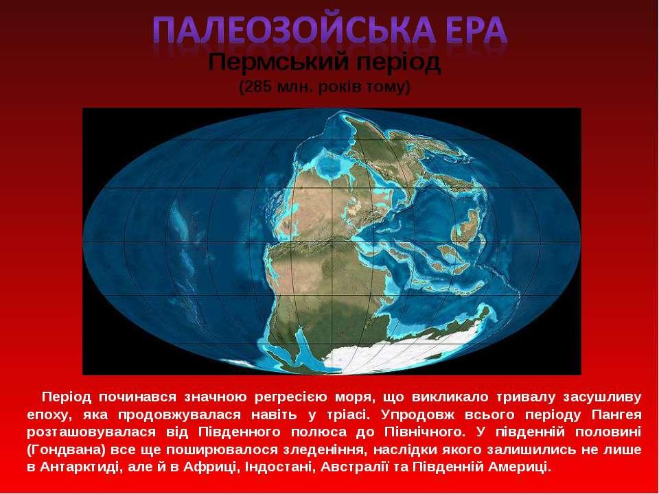 Пермський період (285 млн. років тому) Період починався значною регресією мор...