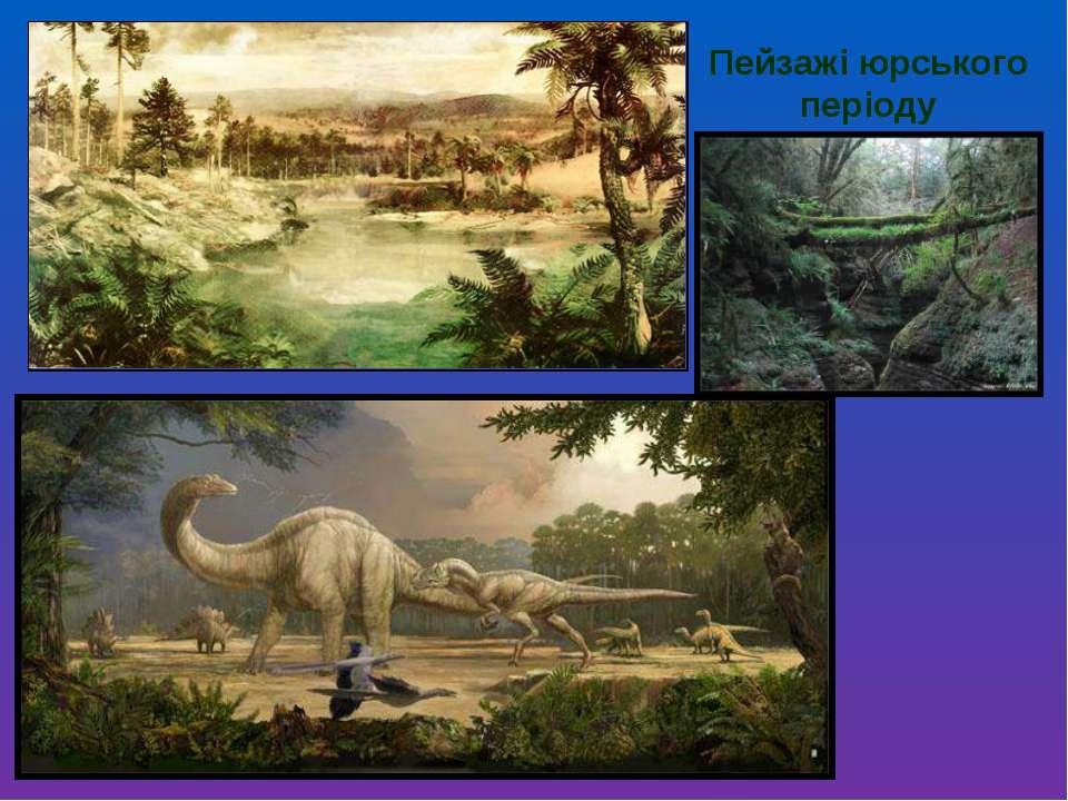 Пейзажі юрського періоду