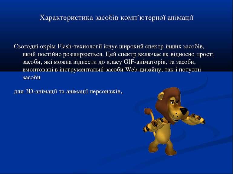 Характеристика засобів комп'ютерної анімації Сьогодні окрім Flash-технології ...
