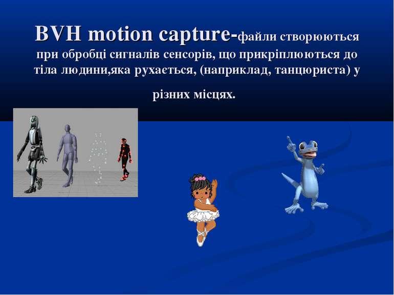 BVH motion capture-файли створюються при обробці сигналів сенсорів, що прикрі...