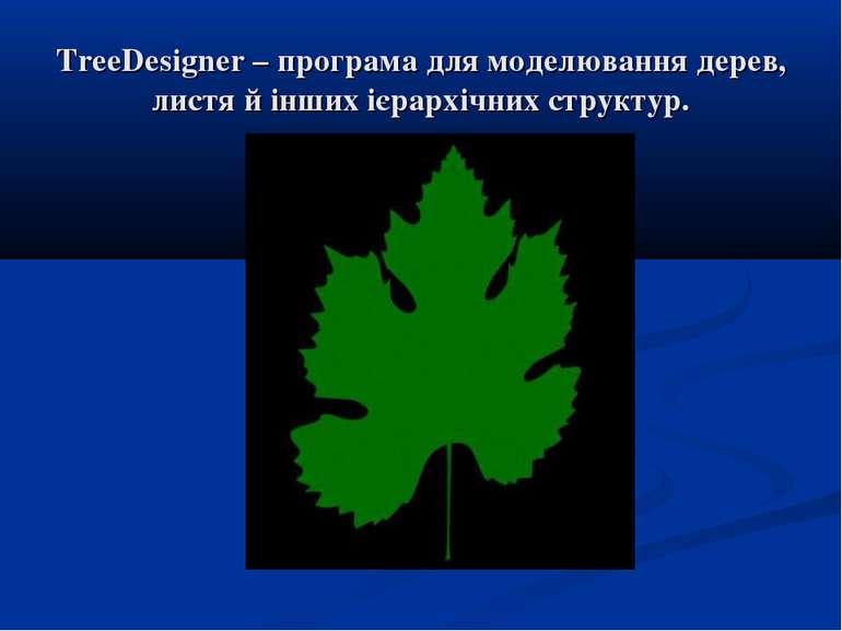 TreeDesigner – програма для моделювання дерев, листя й інших ієрархічних стру...