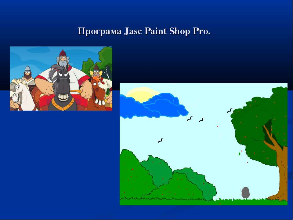 Програма Jasc Paint Shop Pro.