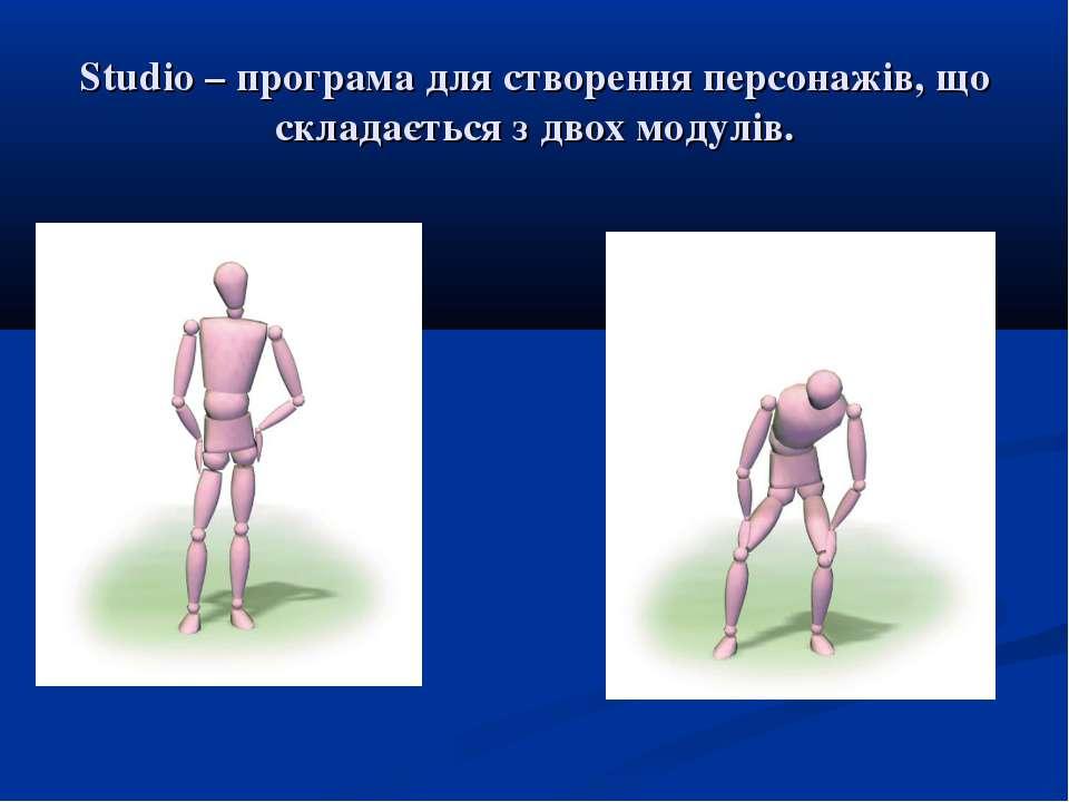 Studio – програма для створення персонажів, що складається з двох модулів.