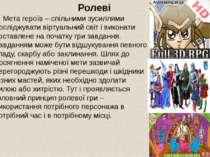 Ролеві Мета героїв – спільними зусиллями досліджувати віртуальний світ і вико...