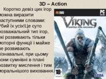 3D – Action Коротко девіз цих ігор можна виразити наступними словами: Убий їх...