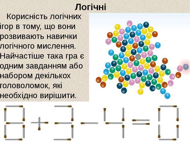 Логічні Корисність логічних ігор в тому, що вони розвивають навички логічного...