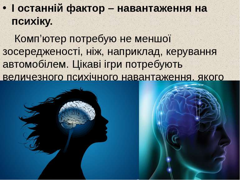 І останній фактор – навантаження на психіку. Комп'ютер потребую не меншої зо...