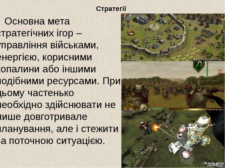 Стратегії Основна мета стратегічних ігор – управління військами, енергією, ко...