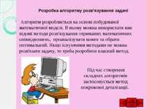 Застосування комп'ютерної моделі Тестування – процес перевірки правильності м...