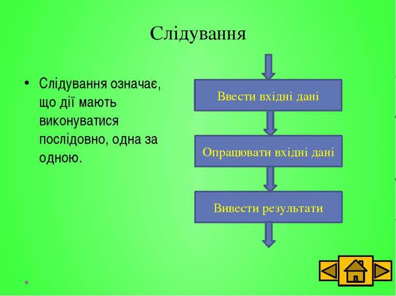 Розгалудження Розгалуження означає виконання однієї з двох дій залежно від зн...