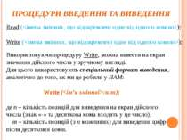 ПРОЦЕДУРИ ВВЕДЕННЯ ТА ВИВЕДЕННЯ Read (); Write (); Використовуючи процедуру W...