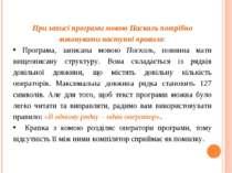 При записі програми мовою Паскаль потрібно виконувати наступні правила: Прогр...