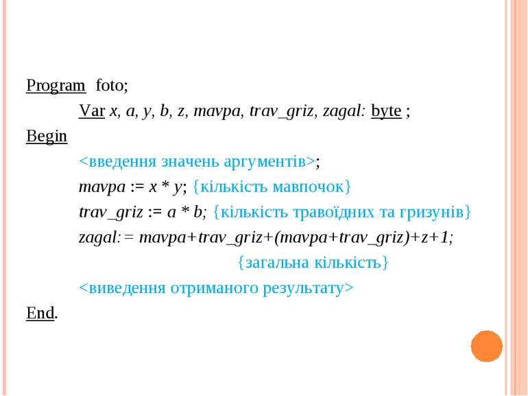 Program foto; Var х, а, у, b, z, mavpa, trav_griz, zagal: byte ; Begin ; mavp...