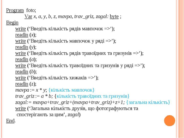 Program foto; Var х, а, у, b, z, mavpa, trav_griz, zagal: byte ; Begin write ...