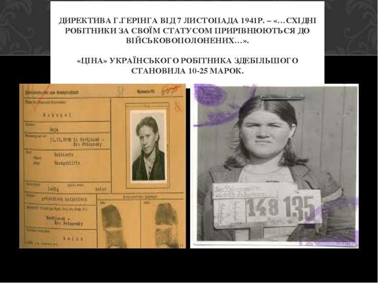 ДИРЕКТИВА Г.ГЕРІНГА ВІД 7 ЛИСТОПАДА 1941Р. – «…СХІДНІ РОБІТНИКИ ЗА СВОЇМ СТАТ...