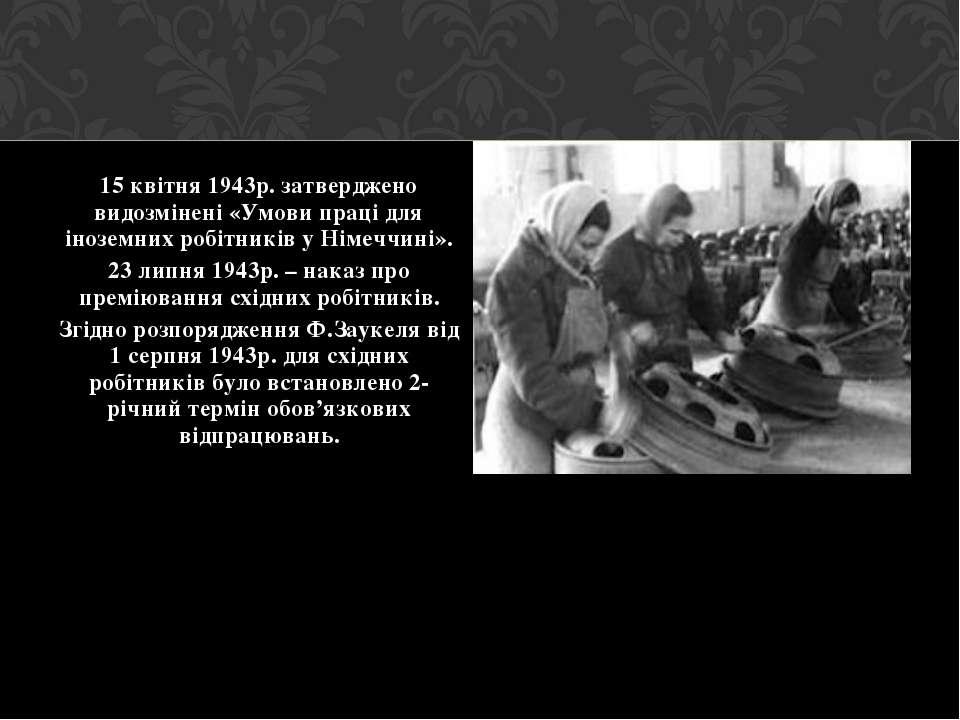 15 квітня 1943р. затверджено видозмінені «Умови праці для іноземних робітникі...