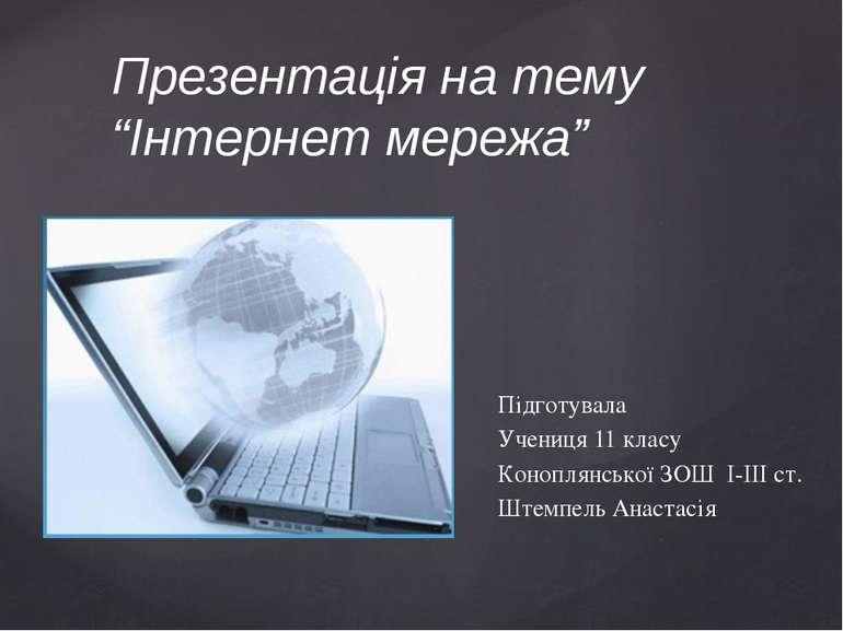 """Презентація на тему """"Інтернет мережа"""" Підготувала Учениця 11 класу Коноплянсь..."""