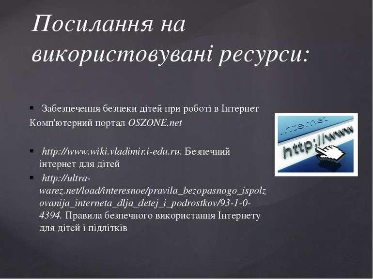 Забезпечення безпеки дітей при роботі в Інтернет Комп'ютерний портал OSZONE.n...