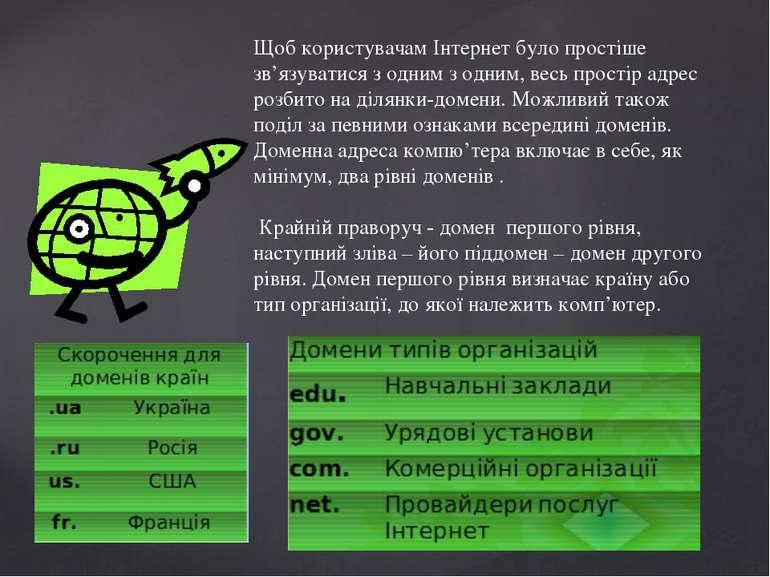 Щоб користувачам Інтернет було простіше зв'язуватися з одним з одним, весь пр...
