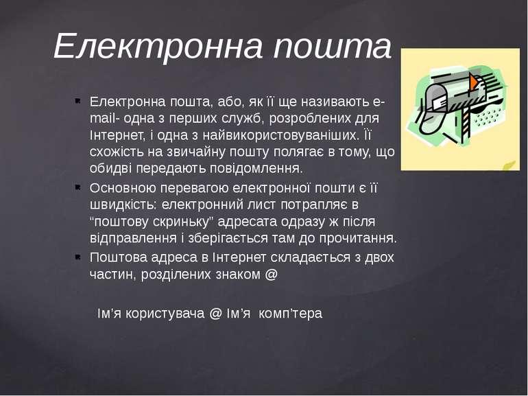 Електронна пошта Електронна пошта, або, як її ще називають e-mail- одна з пер...