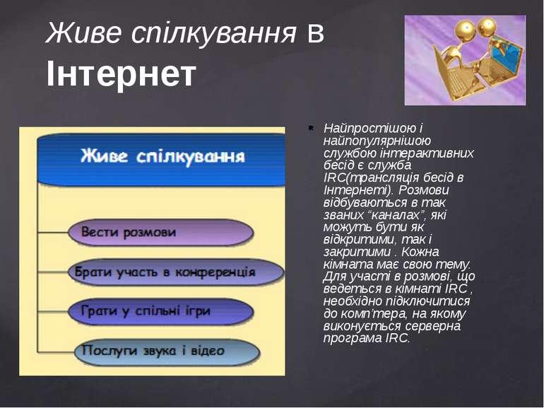 Живе спілкування в Інтернет Найпростішою і найпопулярнішою службою інтерактив...