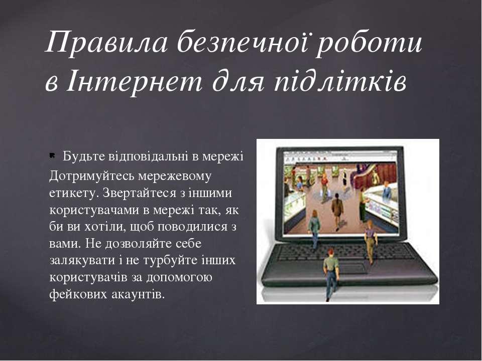 Правила безпечної роботи в Інтернет для підлітків Будьте відповідальні в мере...