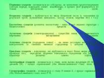 Первинна сукцесія - починається на субстратах, не зачеплених грунтоутворенням...