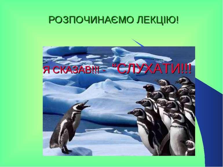 """РОЗПОЧИНАЄМО ЛЕКЦІЮ! Я СКАЗАВ!!! - """"СЛУХАТИ!!!"""