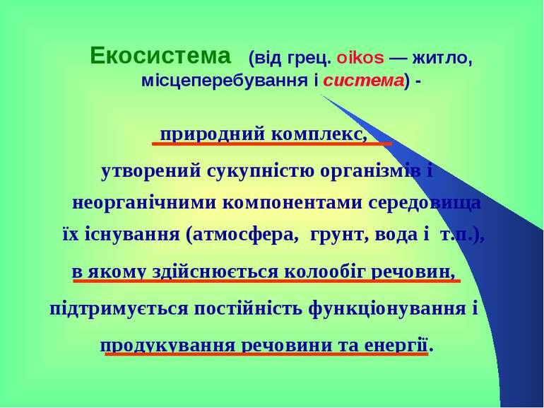 Екосистема (від грец. оikos — житло, місцеперебування і система) - природний ...