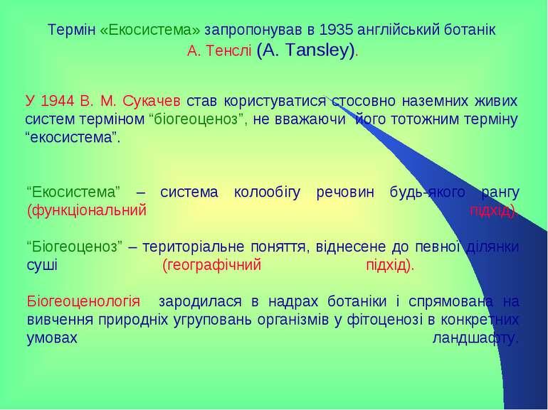 Термін «Екосистема» запропонував в 1935 англійський ботанік А. Тенслі (A. Tan...