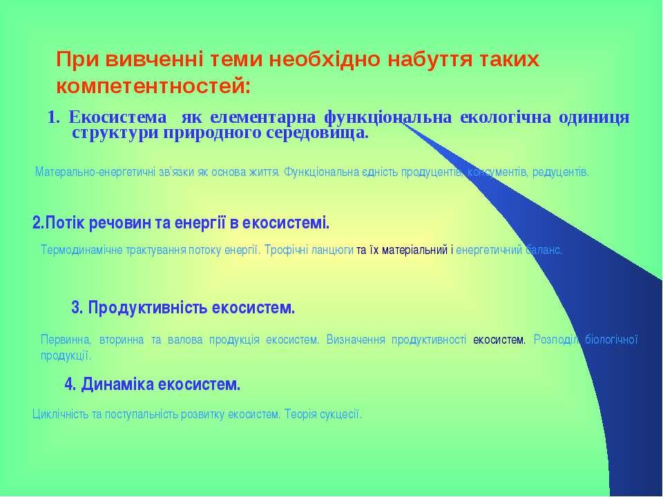При вивченні теми необхідно набуття таких компетентностей: 1. Екосистема як е...