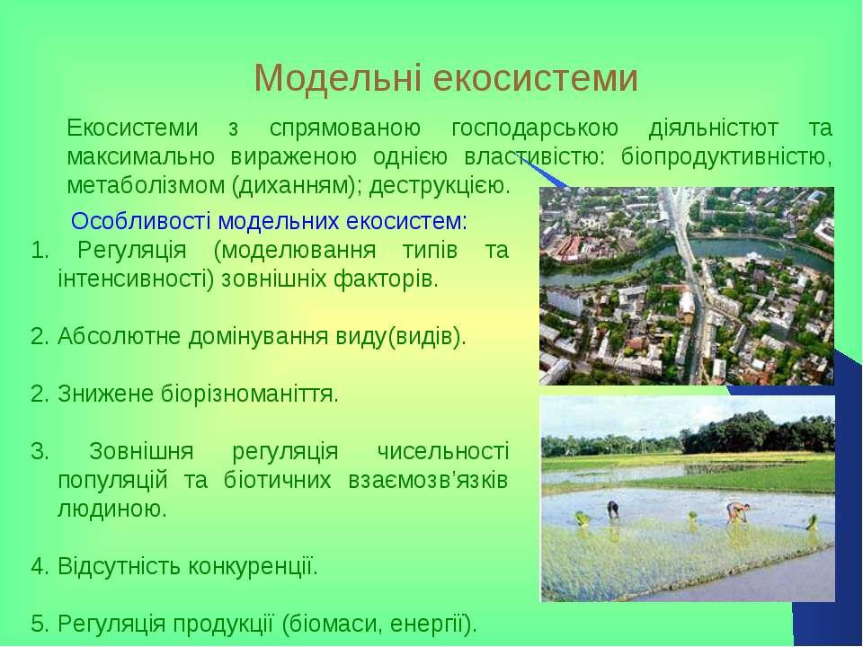 Модельні екосистеми Екосистеми з спрямованою господарською діяльністют та мак...