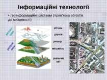 Інформаційні технології об*єкти дороги рельєф місцевість реальний світ растро...