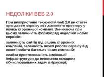 НЕДОЛІКИ ВЕБ 2.0 При використанні технологій web 2.0 ви стаєте орендарем серв...