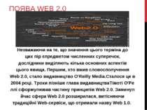 ПОЯВА WEB 2.0 Незважаючинате,що значення цьоготермінадо цихпір єпредмет...