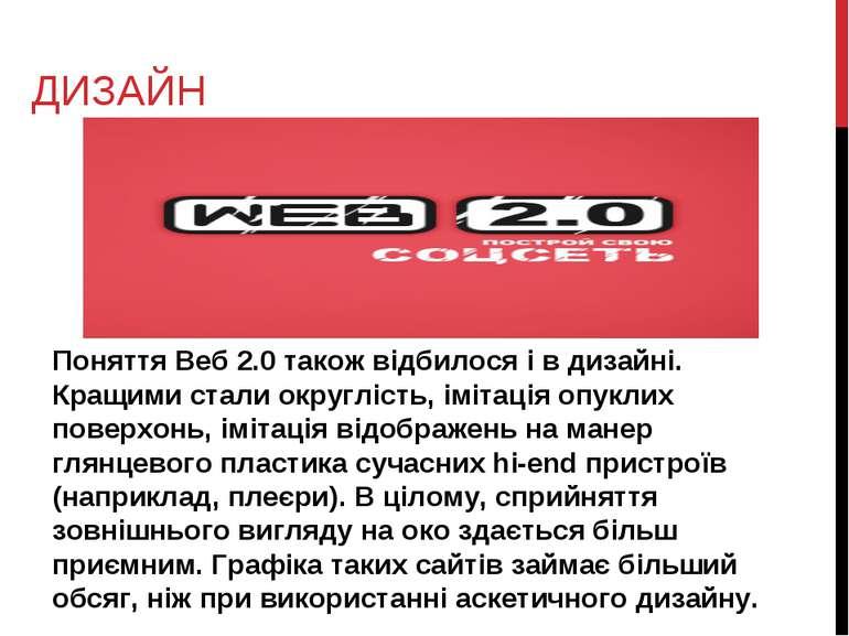 ДИЗАЙН Поняття Веб 2.0 також відбилося і в дизайні. Кращими стали округлість,...