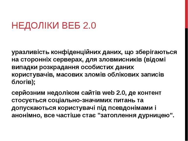 НЕДОЛІКИ ВЕБ 2.0 уразливість конфіденційних даних, що зберігаються на сторонн...