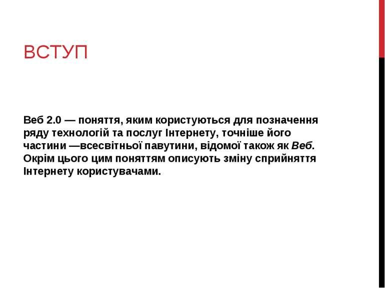 ВСТУП Веб 2.0— поняття, яким користуються для позначення ряду технологій та ...