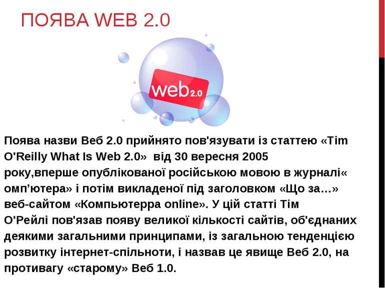 ПОЯВА WEB 2.0 ПояваназвиВеб2.0прийнятопов'язуватиіз статтею «Tim O'Reil...