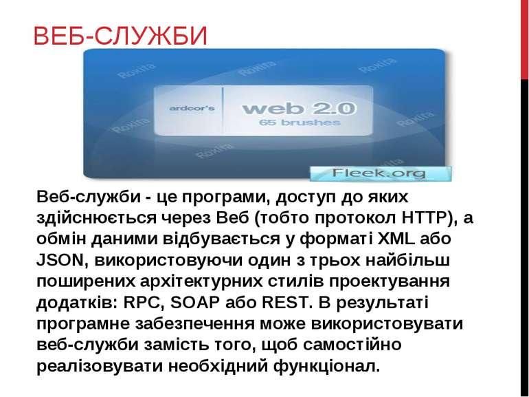 ВЕБ-СЛУЖБИ Веб-служби - це програми, доступ до яких здійснюється через Веб (т...